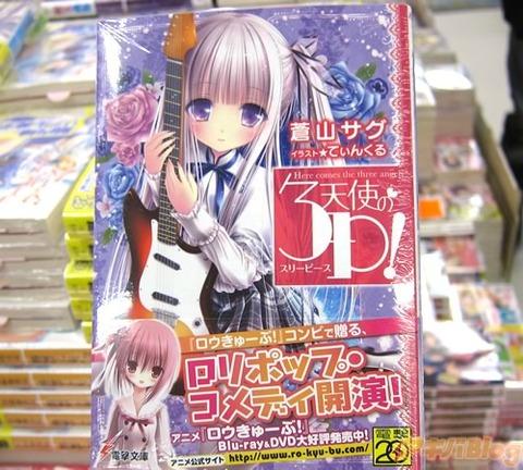 【小説】『ロウきゅーぶ!』の作者達の新作 電撃文庫『天使の3P!』発売