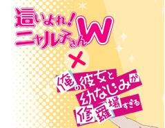 【コラボ】ニャル子さんW×俺修羅 アニメコンテンツエキスポ2013で合同ステージイベントの開催決定!