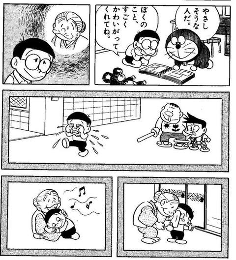 """ドラエもん""""おばあちゃんの思い出""""の漫画3コマ見て泣いてしまった・・・・"""
