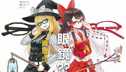 【コラボ】「東方」キャラをイメージしたメガネ「TOHO MEGANE」が1月5日より発売、第1弾は霊夢と魔理沙
