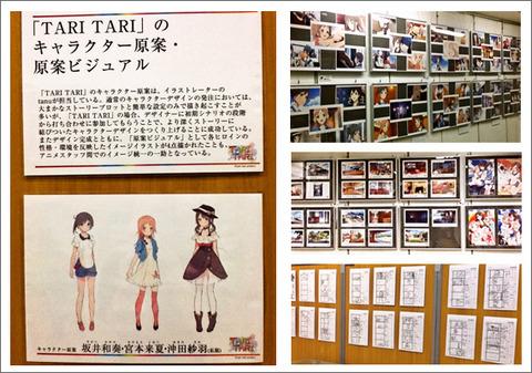 【原画】『「TARI TARI」展 inジーストア大阪ANNEX』開催