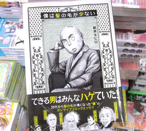 【漫画】僕は髪の毛が少ないがついに発売!【けがない】