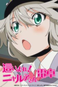 【スマホ】「這いよれ!ニャル子さん」の名状しがたい電卓アプリがリリース