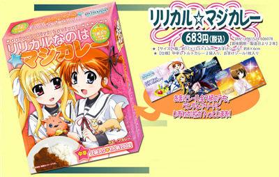 【食品】リリカルなのは☆マジカレー 2食入りでお値段なんと683円(税込)