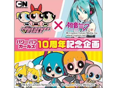 【グッズ】「パワーパフ ガールズ」日本上陸10周年を記念して「初音ミク」とのコラボ商品が今夏より登場