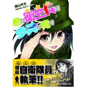 【ラノベ】現役自衛隊員の篠山半太さんが執筆したライトノベル「君が衛生兵(ナース)で歩兵が俺で」が6/17に発売