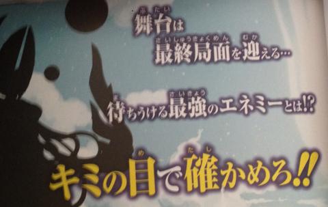 公式攻略本「この先は君の目で確かめてくれ!!」←は?