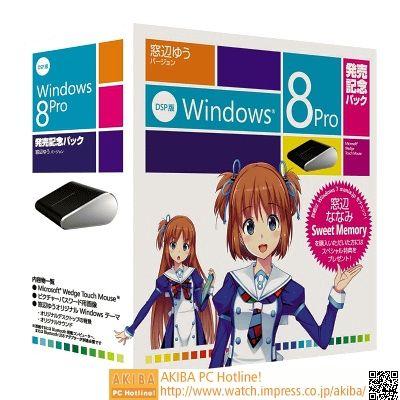 【OS】Windows 8応援キャラ「窓辺ゆう」「窓辺あい」が登場 イベントサウンドなどを発売記念パックに同梱