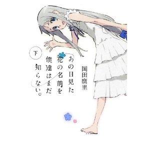 【アニメ】「あの花」劇場版で秩父限定販売 前売り券にファン行列