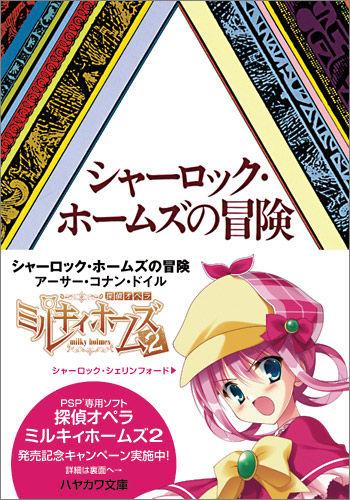 【ゲーム】PSP「探偵オペラ ミルキィホームズ2」とミステリーレーベル「ハヤカワ文庫」がタイアップ 豪華プレゼントキャンペーンを実施