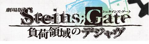 【映画】「劇場版 STEINS;GATE 負荷領域のデジャヴ」の公開日が4月20日に決定 第2弾前売り発売開始