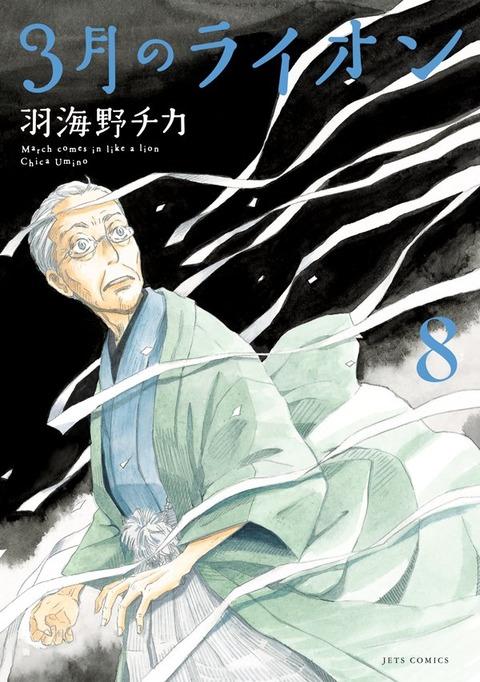 【漫画】「3月のライオン」スペシャルCM6本がオンエア アニメ化フラグか・・・?