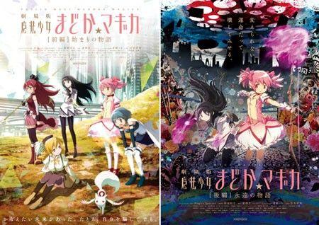 【映画】「魔法少女まどか☆マギカ」、前後編合わせて興収10億円突破