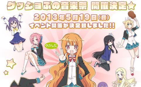 【アニメ】『GJ部』イベント「グッジョブの音楽祭」5月19日に開催決定