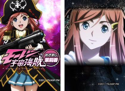 【アプリ】Android「モーレツ宇宙海賊めざまし」を公開 TVアニメ『モーレツ宇宙海賊』のめざましアプリ
