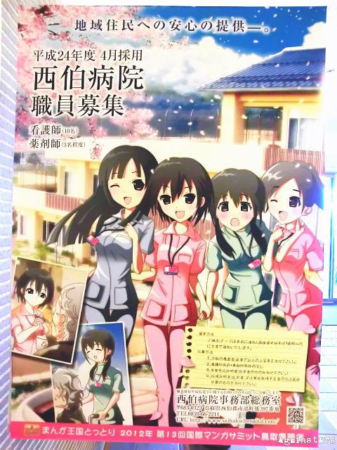 【画像あり】鳥取県のとある病院の職員募集ポスターが色々と酷い件wwww
