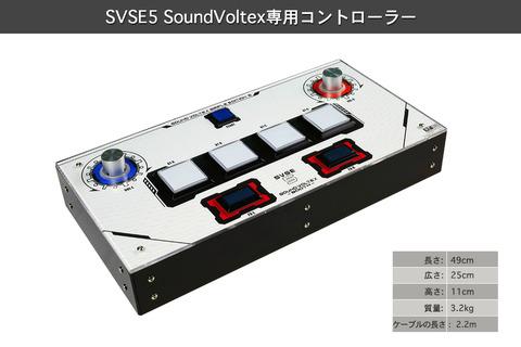【SDVXコン】SVSE5予約開始!お値段はお手軽だが・・・・