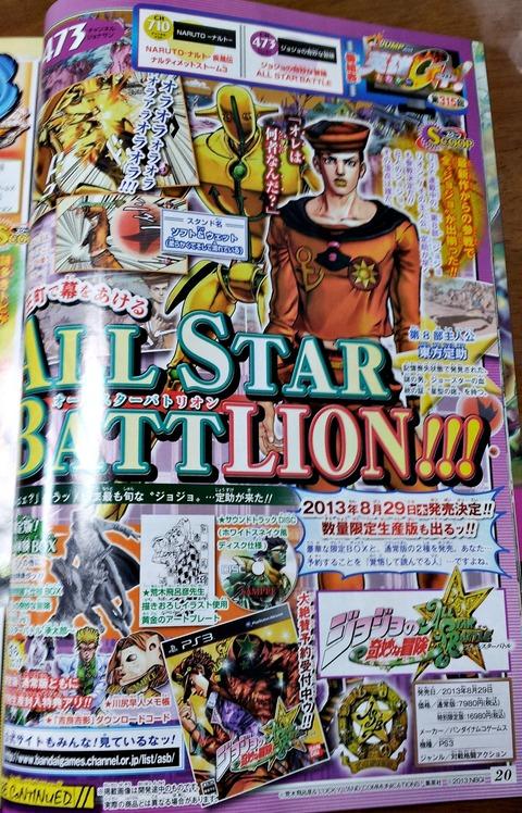 【ASB】ジョジョ「ALL STAR BATTLION」2013年8月29日発売決定!
