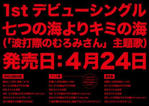 【声優/アニメ】上坂すみれさんがアニメ「波打際のむろみさん」主題歌でスターチャイルドよりCDデビュー