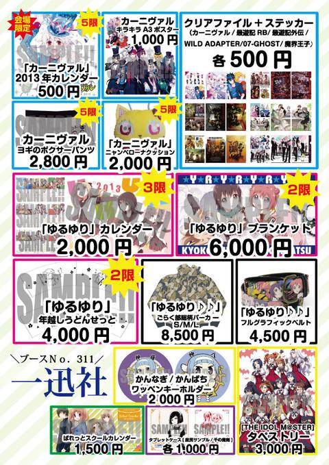 【ゆるゆり】コミケ一迅社の販売物一覧キタ-(゚∀゚)- ッ!!カレンダーいいな!!【C83】