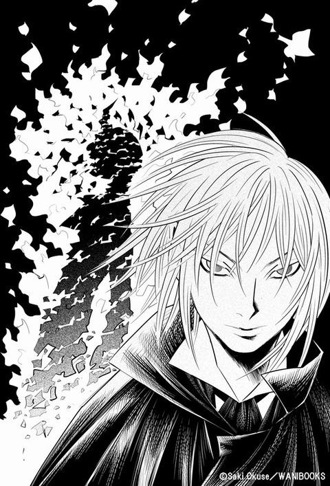 【漫画】奥瀬サキ「火閻魔人」 25年ぶりに復活 コミックガム5月発売号から現代版を連載