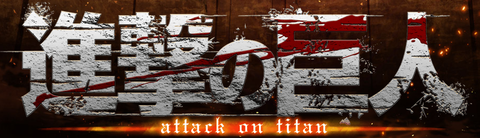 【アニメ】「進撃の巨人」、MBS・TOKYO MX・テレビ大分など6局で4月放送開始