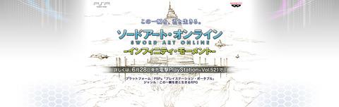 【ゲーム】『ソードアート・オンライン』PSPでゲーム化決定―ジャンルはテイルズみたい・・・