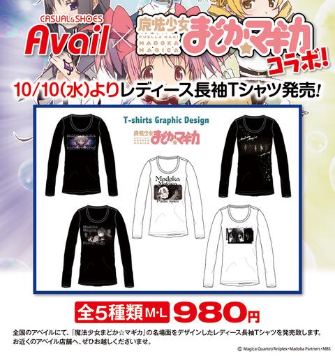 【しまむら×まどか】魔法少女まどか☆マギカTシャツ販売開始!