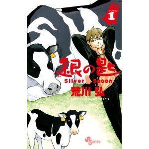 【漫画】銀の匙効果で酪農高校倍率急増wwwwwww