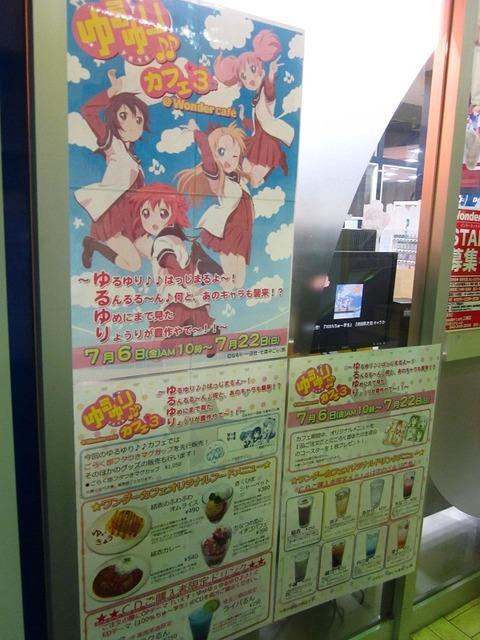 【ゆるゆり♪♪】ゆるゆりカフェレポ 料理旨そうだし、コースター貰えるし行きたいな!!