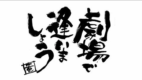 【アニメ】「モーレツ宇宙海賊」劇場版製作決定!! 大画面での茉莉香達の活躍にご期待