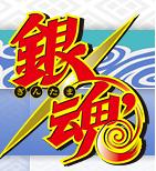 【アニメ/映画】「銀魂」 10月4日放送開始、劇場版第2弾が2013年に公開