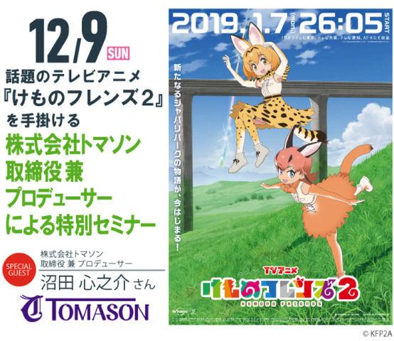 12/9に『けものフレンズ2』沼田Pによる制作秘話やアニメ業界について語るトークイベントが開催