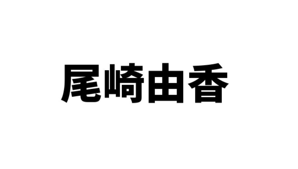 【けものフレンズ】猫の日なのでサーバル役の尾崎由香さんから動画が届く
