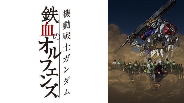【機動戦士ガンダム 鉄血のオルフェンズ】《紹介》ガンダムタイプの機体図鑑
