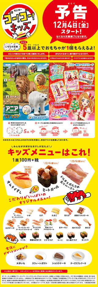 kidscp_web_yokoku_1118-thumb-671xauto-3109