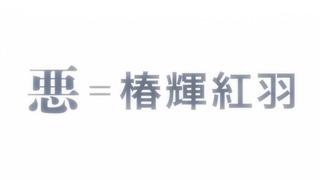 yuri12_13