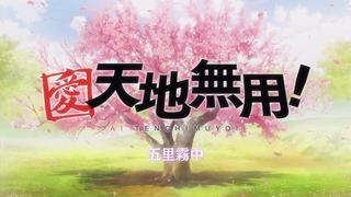 tenchi46 (1)