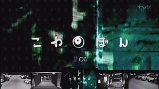 kowa (1)