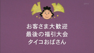 sazae1130_110