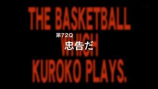 kuroko-3