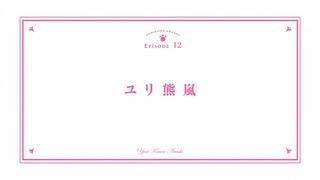 yuri12_109