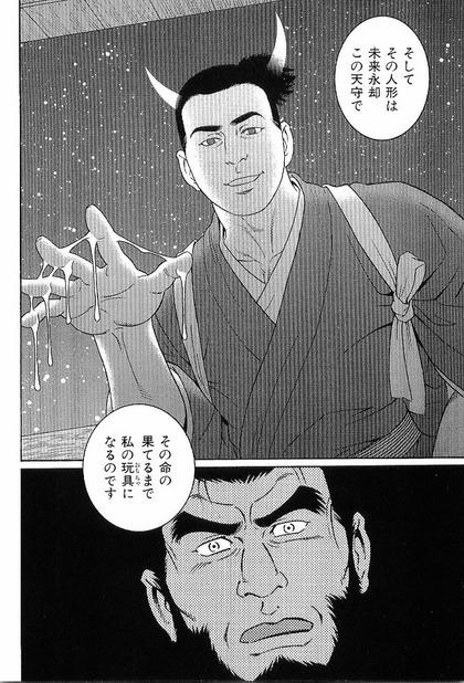 ゲイ 漫画 涙