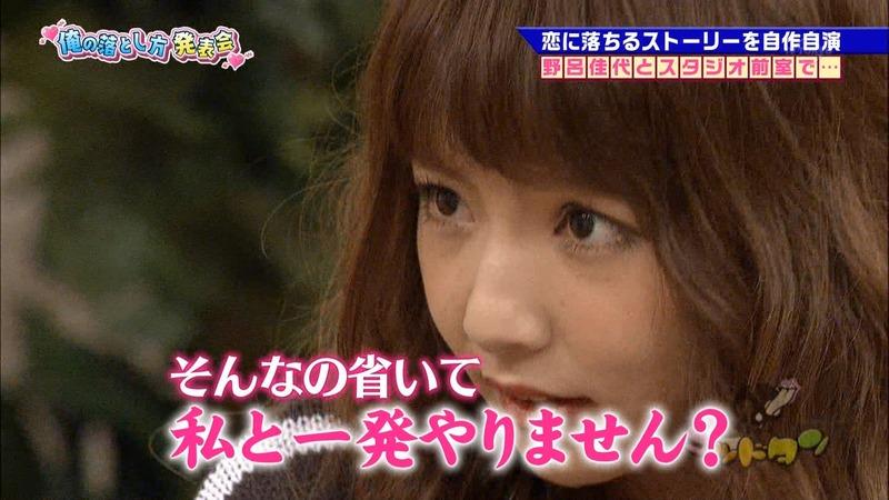 AKB48野呂佳代ちゃんがとにかく一発やろうとしてる