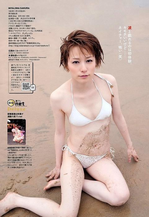 宮島咲良の画像 p1_25