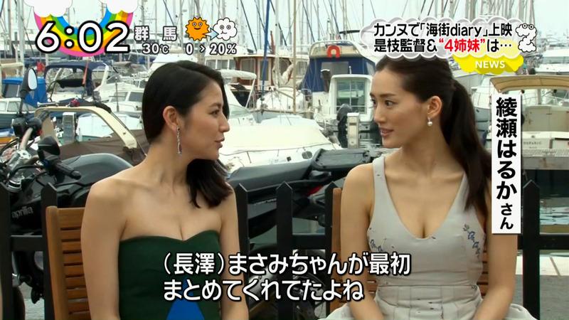 胸チラしてる綾瀬はるかやアイドルのエロ画像