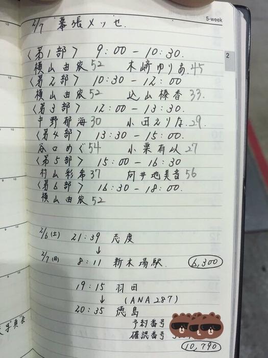 【速報】AKB写メ会 田舎から遠征して来たヲタのスケジュール帳が流出wwwwwwwwww