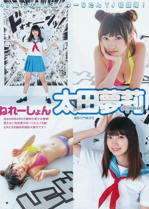 NMB48太田夢莉ちゃんのセーラー服コスプレ