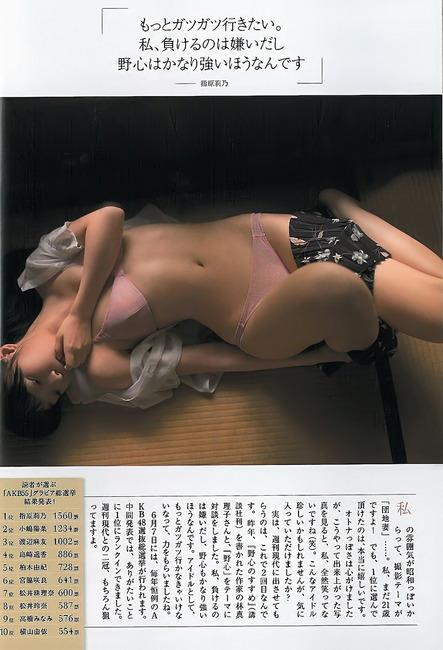 AKB48選抜総選挙1位になった指原莉乃の下着姿の画像