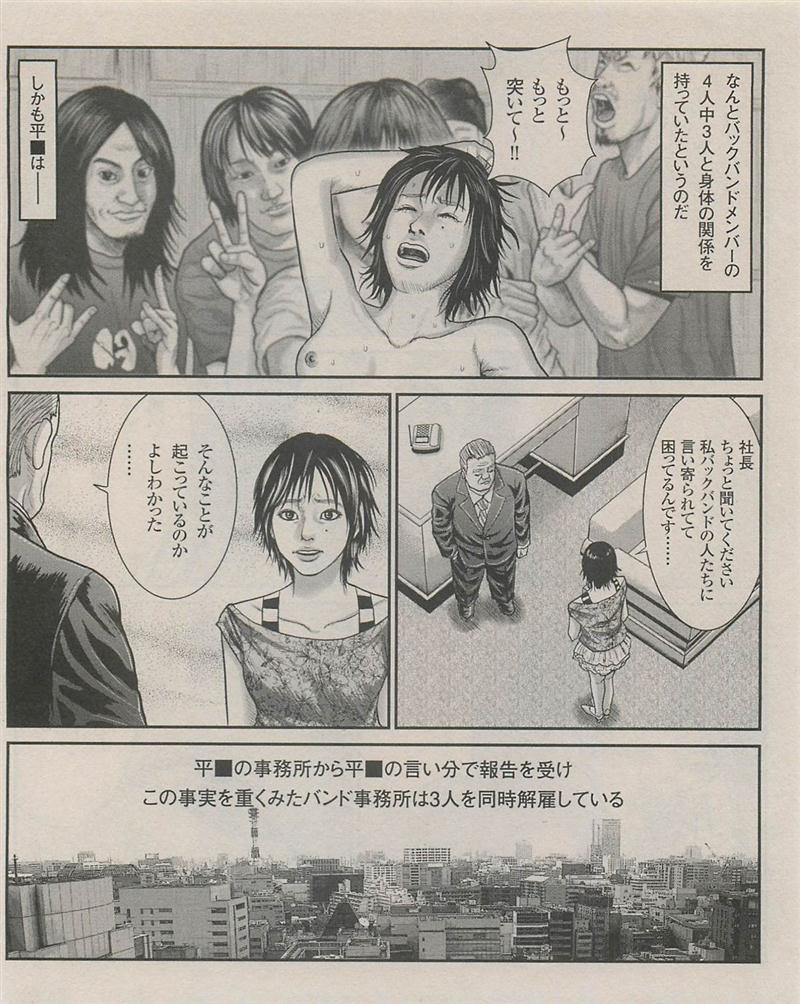 スキャンダル 平野 綾